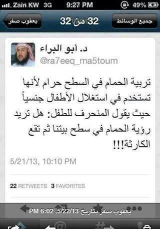 علت حرام بودن کفتر بازی از نظر مفتی وهابی