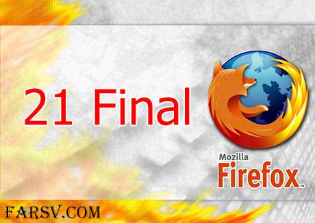 دانلود مرورگر فایرفاکس Mozilla Firefox 21.0 Final