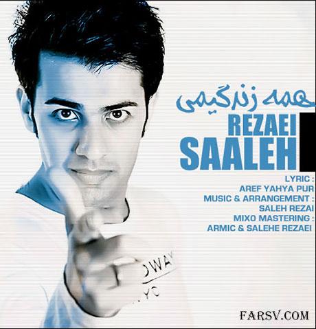 دانلود آهنگ جدید صالح رضایی به نام همه زندگیمی
