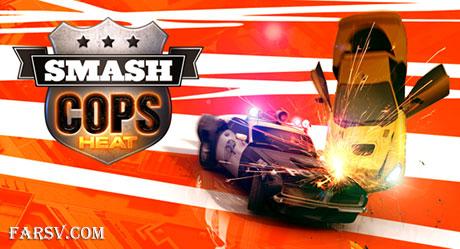 دانلود بازی ماشین سواری Smash Cops Heat