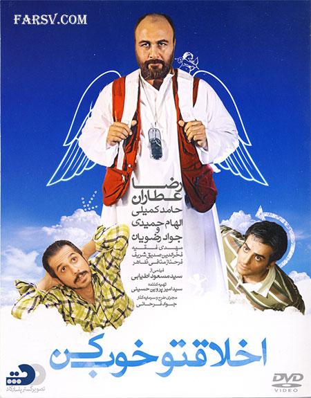 دانلود مستقیم فیلم اخلاقتو خوب کن با کیفیت عالی