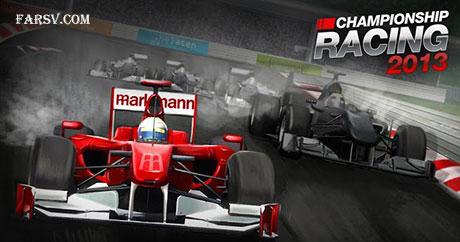 مسابقات فرمول یک Championship Racing 2013