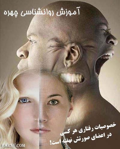 هنر چهره شناسی
