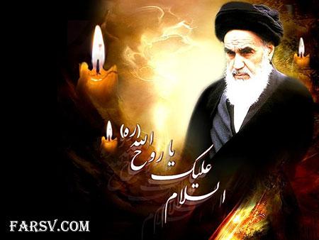 پیامک های رحلت امام خمینی