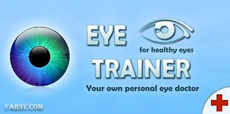 دانلود نرم افزار پزشکی رفع خستگی چشم Eye Trainer