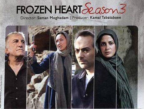 دانلود مجموعه 11 قلب یخی قسمت 21 و 22