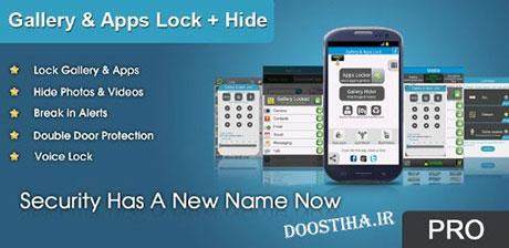 مخفی کردن فایل های در اندروید با Gallery & Apps Lock Pro + Hide