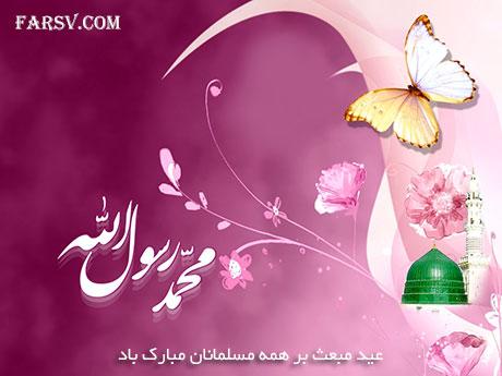 اس ام اس های تبریک عید مبعث