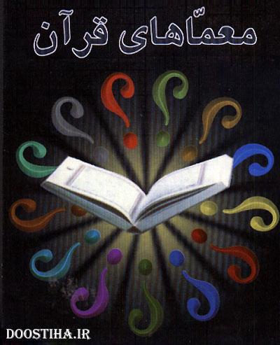 معماها و نکات زیبای قرآنی