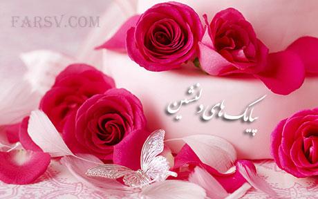 پیامک های دلنشین خرداد 92