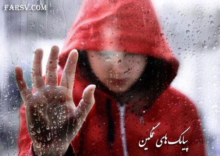پیامک های غمگین 20 خرداد