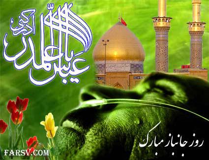 پیامک های تبریک ولادت حضرت عباس (ع)