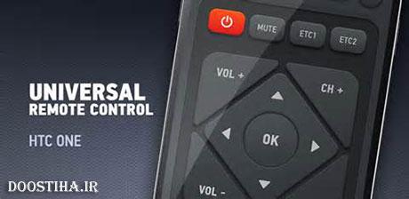 تبدیل موبایل به کنترل تلویزیون با نرم افزار Smart IR Remote
