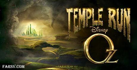 دانلود بازی گرافیکی Temple Run Oz برای اندروید