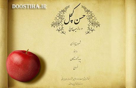 دانلود بازی ایرانی حسن کچل و راز سیب سرخ