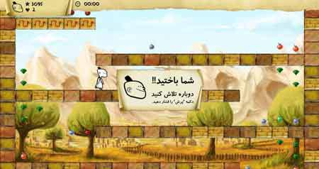 بازی ایرانی حسن کچل و راز سیب سرخ