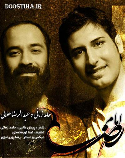 دانلود آهنگ جدید حامد زمانی و عبدالرضا هلالی به نام امام رضا
