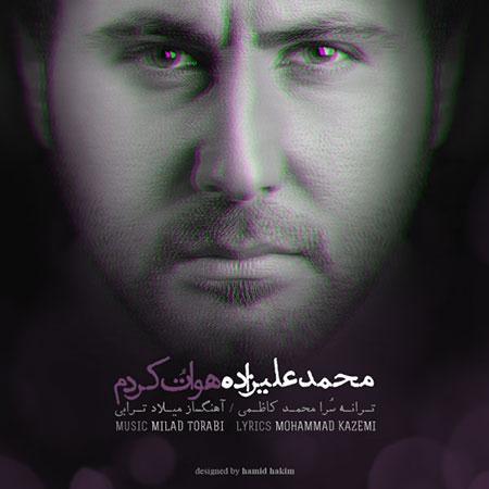 دانلود آهنگ تیتراژ سریال خروس با صدای محمد علیزاده