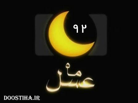 دانلود برنامه ماه عسل 92 با اجرای احسان علیخانی