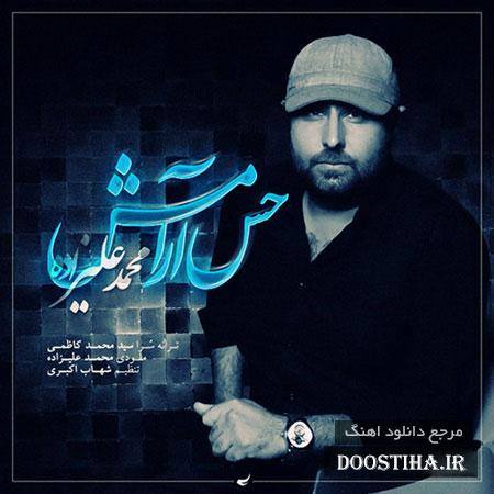 دانلود آهنگ جدید محمد علیزاده به نام حس آرامش