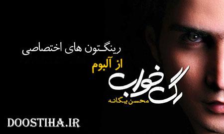 دانلود رینگتون آلبوم رگ خواب محسن یگانه برای موبایل