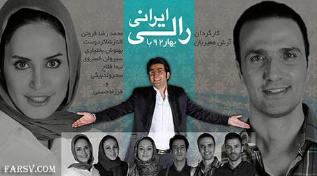 چهره های مشهور در سری جدید رالی ایرانی