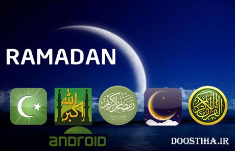 دانلود بهترین نرم افزار ویژه ماه رمضان Ramadan 1.3