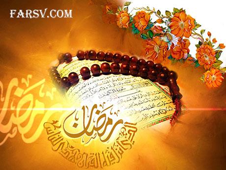 پیامک های ماه مبارک رمضان
