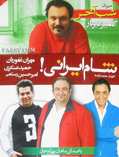 دانلود شام ایرانی گروه سوم شب چهارم به میزبانی کامبیز دیرباز