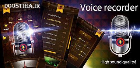دانلود نرم افزار تغییر صدا Ultra Voice Changer