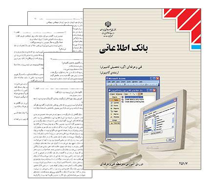 دانلود کتاب آموزش نرم افزار اکسس