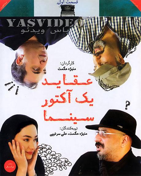 دانلود مجموعه سریالی عقاید یک آکتور سینما