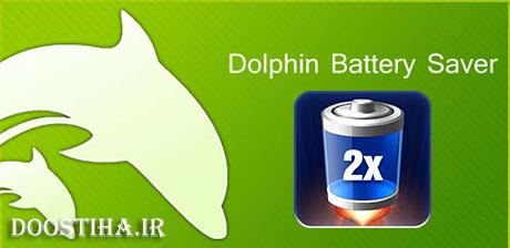 کاهش مصرف باتری موبایل با Dolphin Battery Saver