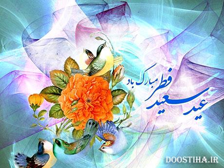 پیامک های تبریک عید فطر 92