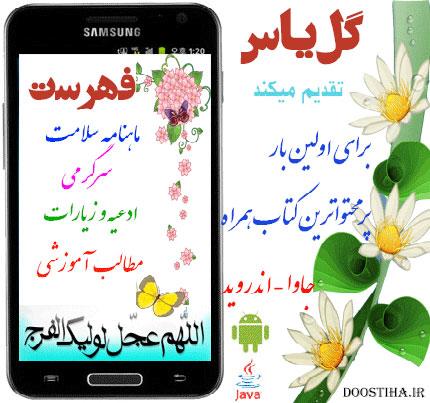 دانلود کتاب الکترونیکی گل یاس برای گوشی های همراه