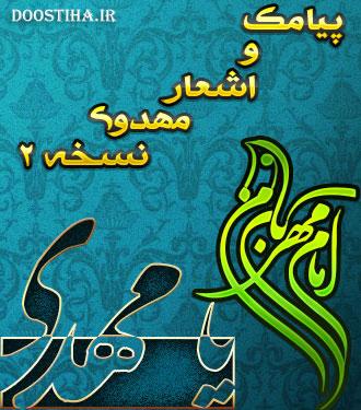 نسخه دوم کتاب پیامک و اشعار مهدوی