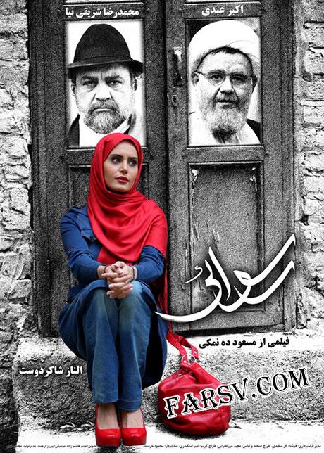 دانلود فیلم رسوایی با کیفیت عالی و لینک مستقیم