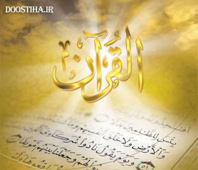 نرم افزار تفسیر قرآن برای نوجوانان