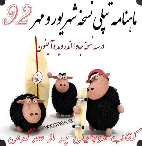 دانلود ماهنامه تپلی نسخه شهریور و مهر 92