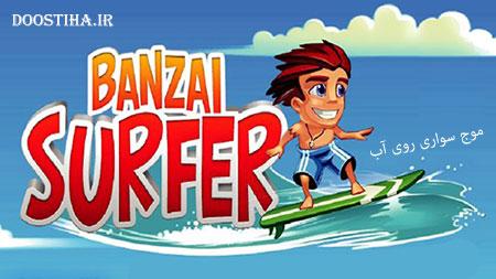 دانلود بازی اسکی روی آب Banzai Surfer 1.1.3