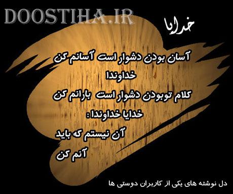 دل نوشته های کاربر دوستی ها