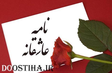 نامه عاشقانه نادر ابراهیمی به همسرش