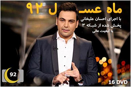 زیباترین سخنان احسان علیخانی در ماه عسل 92