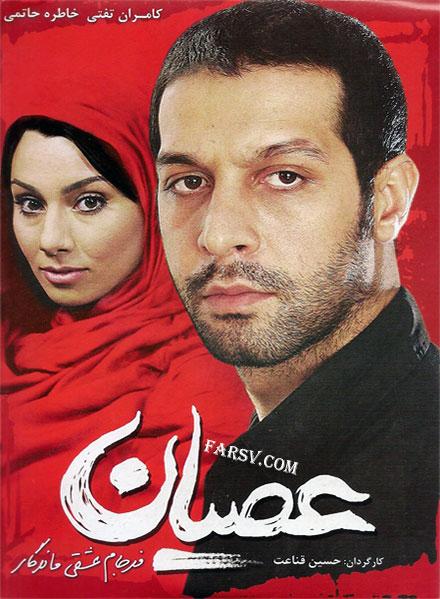 دانلود فیلم ایرانی جدید عصیان با کیفیت عالی