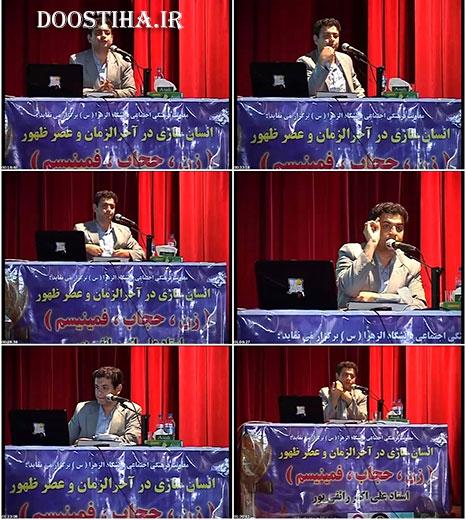 دانلود سخنرانی رائفی پور با عنوان زن، حجاب، فمینیسم