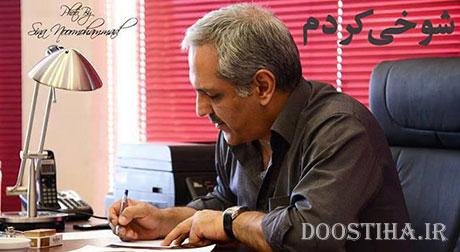 اخبار جدید از سریال شوخی کردم مهران مدیری