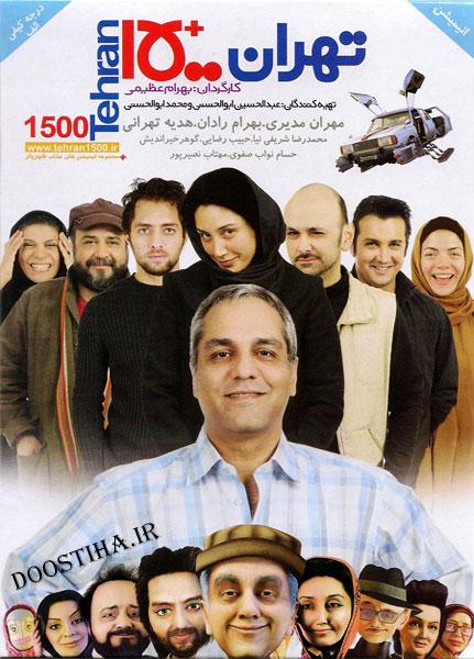 دانلود فیلم تهران 1500 با لینک مستقیم