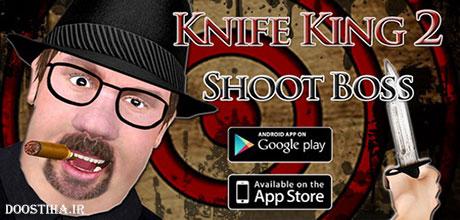 هدف گیری با چاقو Throwing Knife 2.00