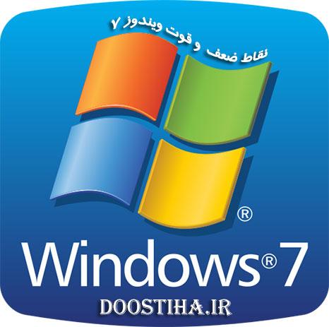نقاط ضعف و قوت ویندوز سون Windows 7