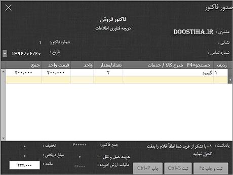 صدور فاکتور دیجیتالی با نرم افزار فارسی آسانا